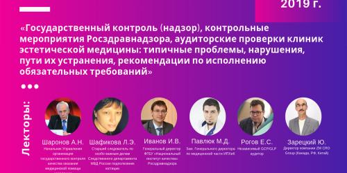 Государственный контроль (надзор), контрольные мероприятия Росздравнадзора, аудиторские проверки клиник эстетической медицины