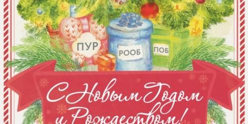 Компания 3М Веритас поздравляет с наступающим Новым годом и Рождеством!